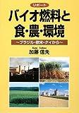 リポート バイオ燃料と食・農・環境〜ブラジル・欧米・タイから〜