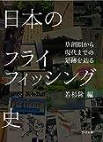 日本のフライフィッシング史 画像