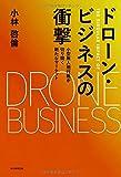 ドローン・ビジネスの衝撃