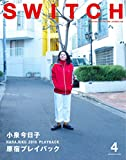 SWITCH Vol.34 No.4  小泉今日子 原宿プレイバック -