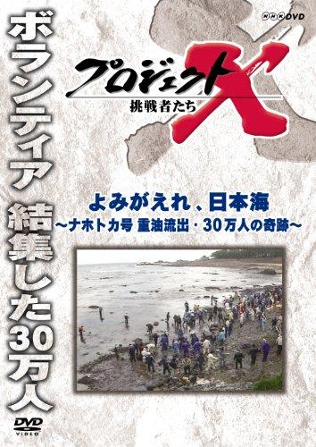 プロジェクトX 挑戦者たち よみがえれ、日本海 ~ナホトカ号 重油流出・30万人の奇跡~ [DVD]