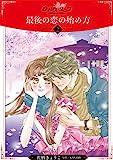 最後の恋の始め方【分冊版】2 (ロマンス・ユニコ)