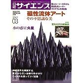 日経サイエンス 2007年 03月号 [雑誌]