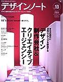 SEIBUNDO MOOK デザインノート No.10