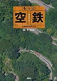もっと 空鉄 —鳥瞰鉄道探訪記— (らくらく本)