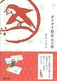 【バーゲンブック】 ガリガリ絵はんこ帖