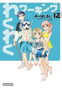 わくわくワーキング (12) (バンブーコミックス 4コマセレクション)