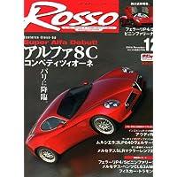 Rosso (ロッソ) 2006年 12月号 [雑誌]