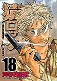 猿ロック(18) (ヤンマガKCスペシャル)