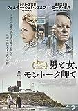 男と女、モントーク岬で[DVD]