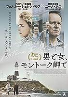 男と女、モントーク岬で [DVD]