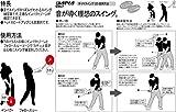 ゴルフ用品 ダイヤ(DAIYA) ゴルフ練習器 スイング525 TR-525