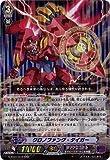 カードファイトヴァンガードG 第7弾「勇輝剣爛」/G-BT07/010 クロノファング・タイガー RRR