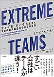 EXTREME TEAMS(エクストリーム・チームズ)--- アップル、グーグルに続く 次世代最先端企業の成功の秘訣