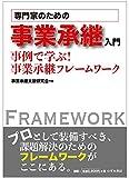 専門家のための事業承継入門 事例で学ぶ! 事業承継フレームワーク 画像