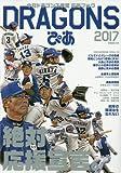 ドラゴンズぴあ 2017―中日ドラゴンズ承認応援ブック 絶対応援宣言 (ぴあMOOK)