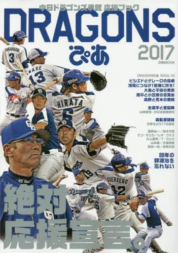 ドラゴンズぴあ 2017—中日ドラゴンズ承認応援ブック 絶対応援宣言 (ぴあMOOK)
