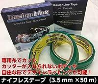 ナイフレステープ 3.5mm×50m デザインライン