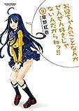 お兄ちゃんのことなんかぜんぜん好きじゃないんだからねっ!!(9) (アクションコミックス(コミックハイ! ))