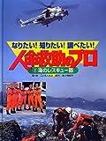 海のレスキュー隊 (なりたい!知りたい!調べたい!人命救助のプロ)