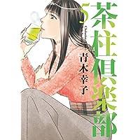 茶柱倶楽部 5巻 (芳文社コミックス)