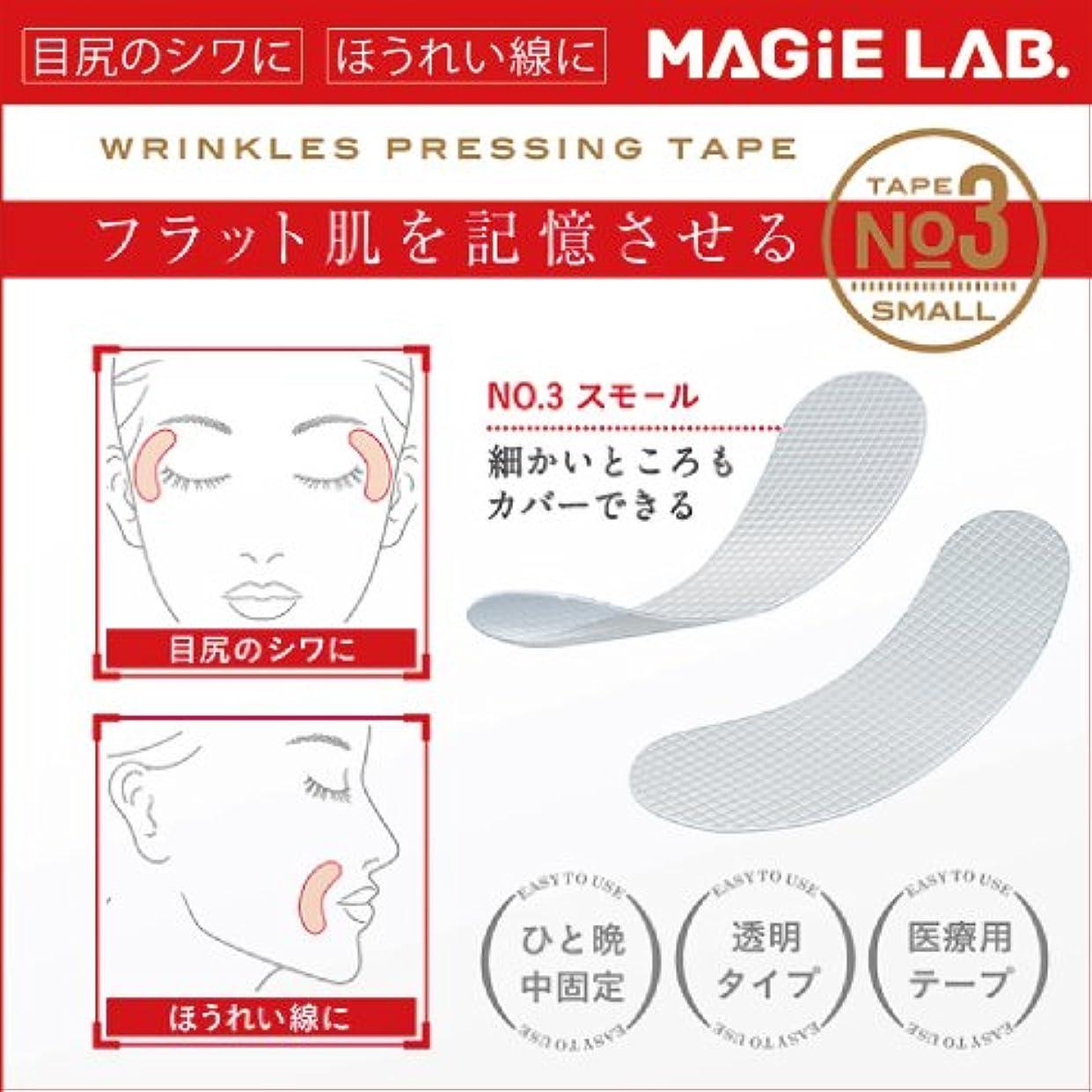 法的酸度くぼみMAGiE LAB.(マジラボ) 細かいところもカバー お休み中のしわ伸ばしテープ No.3スモールタイプ MG22117