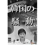韓国の騒動 週刊エコノミストebooks