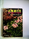 北海道の花 (1977年)