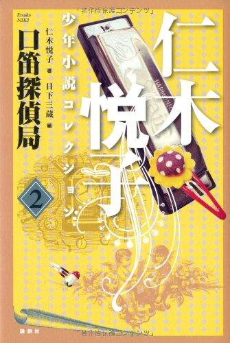 口笛探偵局―仁木悦子少年小説コレクション〈2〉の詳細を見る