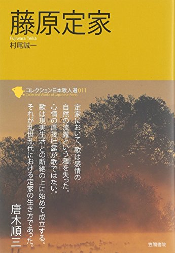 藤原定家 (コレクション日本歌人選)