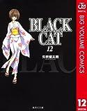 BLACK CAT 12 (ジャンプコミックスDIGITAL)