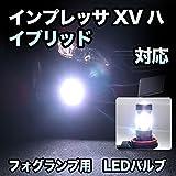 フォグ専用  スバル インプレッサXVハイブリッド対応 LEDバルブ 2点セット