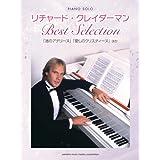 リチャード・クレイダーマン ピアノソロ Best Selection
