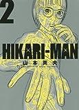 HIKARIーMAN (2) (ビッグコミックススペシャル)
