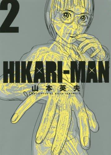 HIKARIーMAN 2 (ビッグコミックススペシャル)の詳細を見る