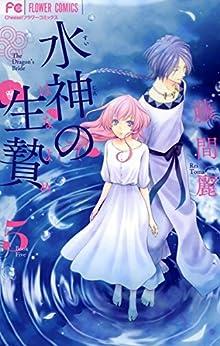 水神の生贄 第01-05巻 [Suijin no Ikenie vol 01-05]