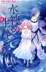 水神の生贄(5) (フラワーコミックス)