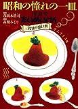 昭和の憧れの一皿―洋食やたいめいけん三代目の思い出  / 高梨 みどり のシリーズ情報を見る