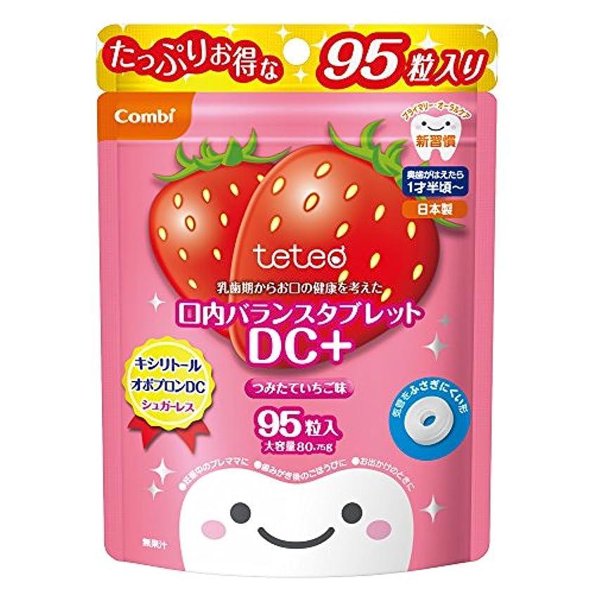 副立場有限コンビ テテオ 乳歯期からお口の健康を考えた 口内バランスタブレット DC+ 95粒 つみたていちご味