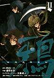 鴉 KARASU(2)(ヤングガンガンコミックス)