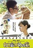 ねこあつめの家[DVD]
