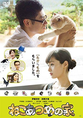 ねこあつめの家(通常版) [DVD]