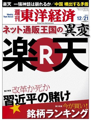 週刊 東洋経済 2013年 12/21号 [雑誌]の詳細を見る