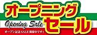 ☆変型パネル 63994 オープニングセール(緑)