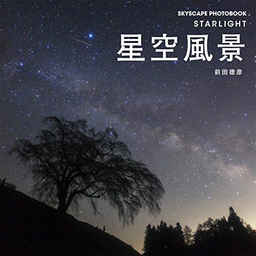 星空風景 (SKYSCAPE PHOTOBOOK)の詳細を見る
