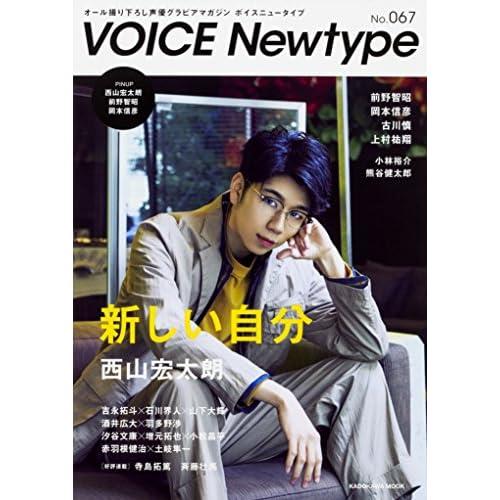 VOICE Newtype No.67 (カドカワムック 732)