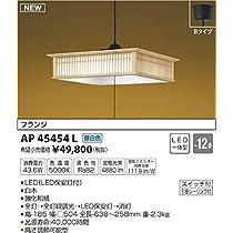 KOIZUMI(コイズミ照明) 和風LEDペンダント 千山格子(せんざんこうし) 【適用畳数:~12畳】 昼白色:AP45454L