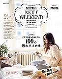 NEXTWEEKEND2017Autumn&Winter おてんばな野心を、次の週末に叶える本 (別冊家庭画報)