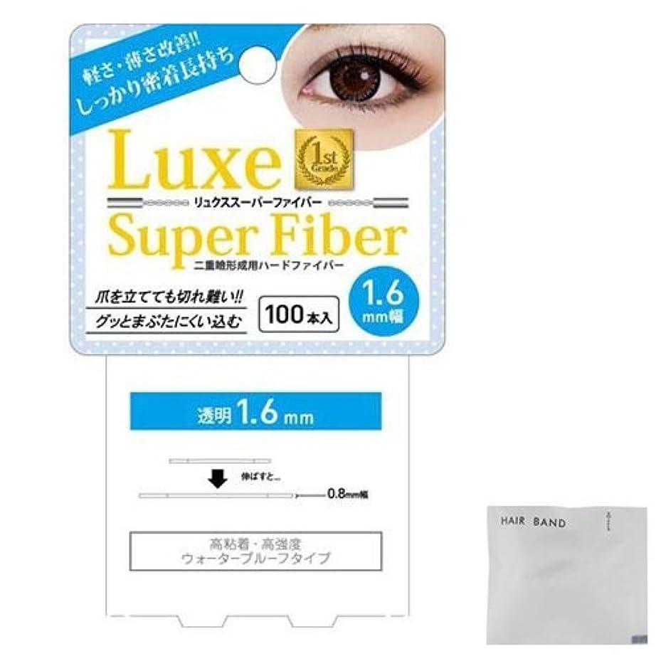 干渉刃ずんぐりしたLuxe スーパーファイバーⅡ (Super Fiber) クリア1.6mm + ヘアゴム(カラーはおまかせ)セット