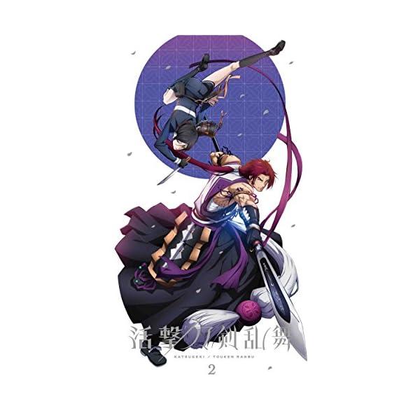 【Amazon.co.jp限定】活撃 刀剣乱舞 ...の商品画像